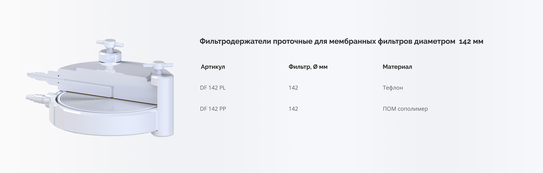 protochnyj-filtroderzhatel-Filtrotech-142-yktg-com
