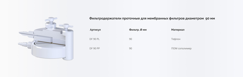 protochnyj-filtroderzhatel-Filtrotech-90-yktg-com