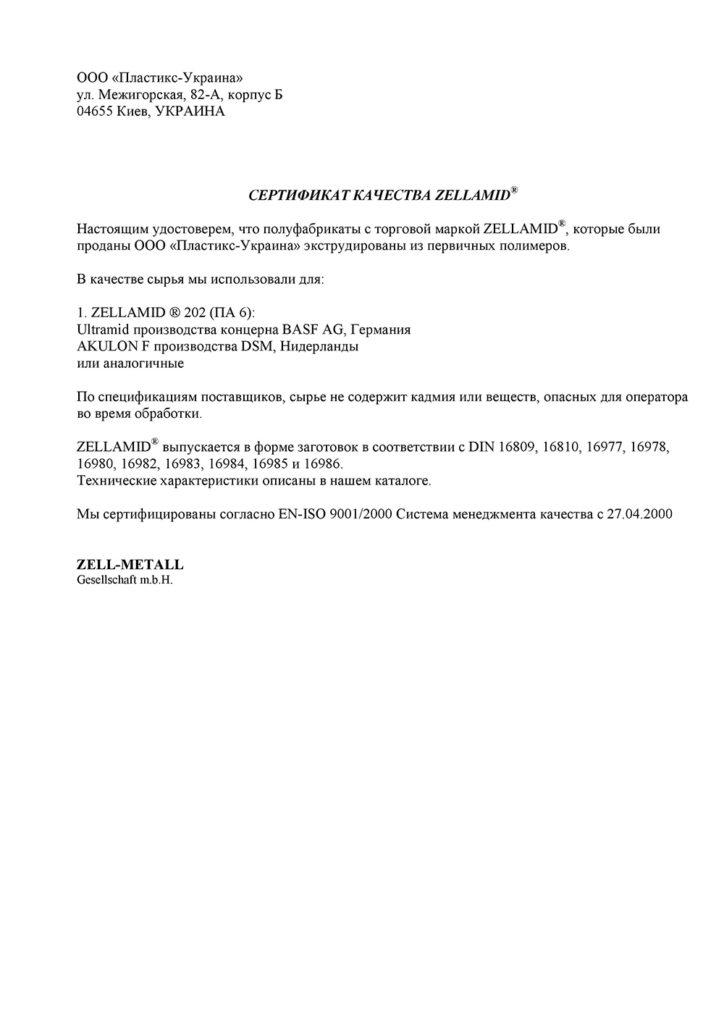 proizvoditel-polimerov-sertifikat-kachestva-Zellamid-basf