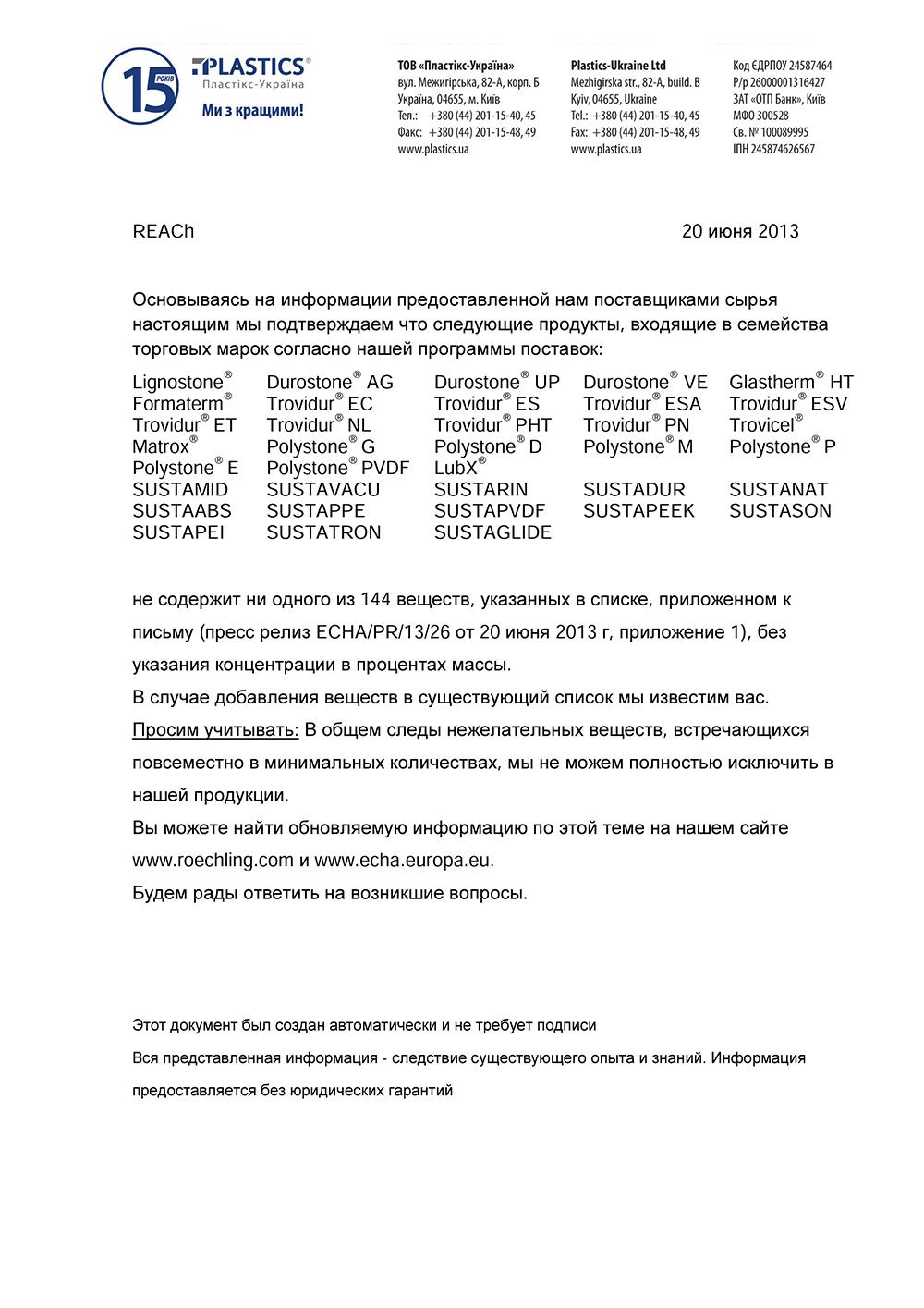 sertifikat-kachestva-plastics-yktg-com