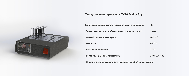 Tverdotelnye-termostaty-YKTG-EvaPor-30-yk-tg-com