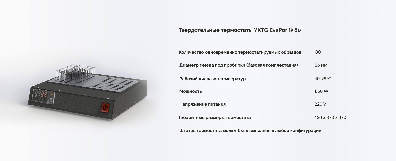 Tverdotelnye-termostaty-YKTG-EvaPor-80-yk-tg-com