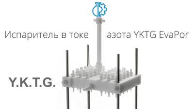 isparitel-v-toke-azota-evapor-yktg-video-instrukcia